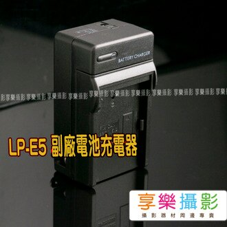[享樂攝影] LP-E5 副廠充電器 for Canon EOS 500D 1000D 450D
