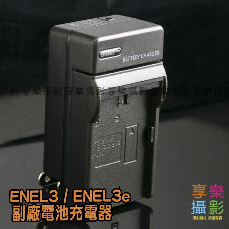 [享樂攝影] Nikon EN-EL3 / EN-EL3e 副廠電池充電器 旅充 for D50 D70 D70S D80 D90 D100 D200 D300S D700 可加購車充