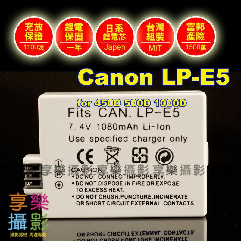 [享樂攝影] 日本電芯鋰電池 LP-E5 for Canon 1000D 450D 500D 550D 1120mAH 相容原廠 LPE5