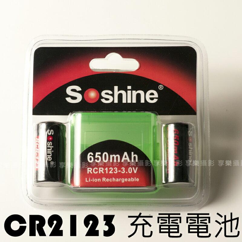 [享樂攝影] Soshine RCR123 充電電池 3v 650mAh 2入 CR-123 可充電式 CR123