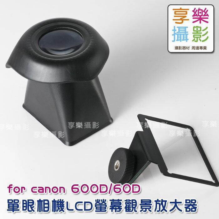 [享樂攝影] 單眼相機 LCD 液晶螢幕 觀景放大器 2.8x 取景器 遮陽罩 for Canon 600D 60D 微距 老鏡手動對焦好幫手!