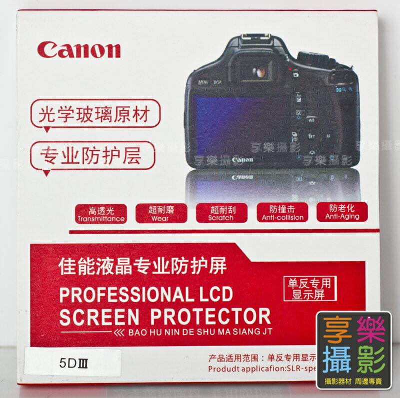 CANON 光學玻璃LCD硬式保護貼 5DIII 專用 液晶螢幕 保護貼 保護膜 可參考 GGS