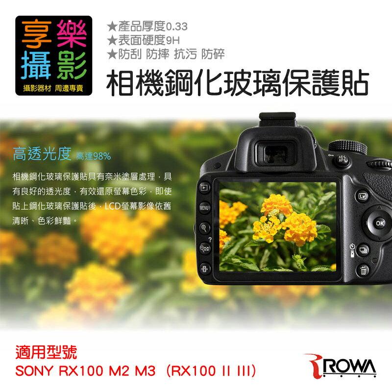 享樂攝影  ROWA RX100 鋼化保護貼 螢幕保護貼 防爆 9H 相機玻璃保護貼.3