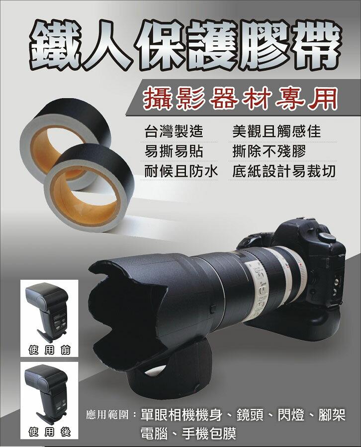 [享樂攝影]台灣製造鐵人牌膠帶 窄版 3cm 單眼相機 機身鏡頭 防撞保護 專用攝影膠帶 防刮不殘膠 HCL mt foto參考