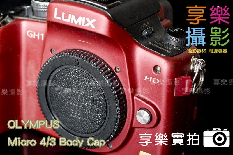 [享樂攝影]原廠散裝 Micro 4/3 M43 機身蓋 防入塵 GF GH GX m4/3 相機蓋 塑膠 Olympus