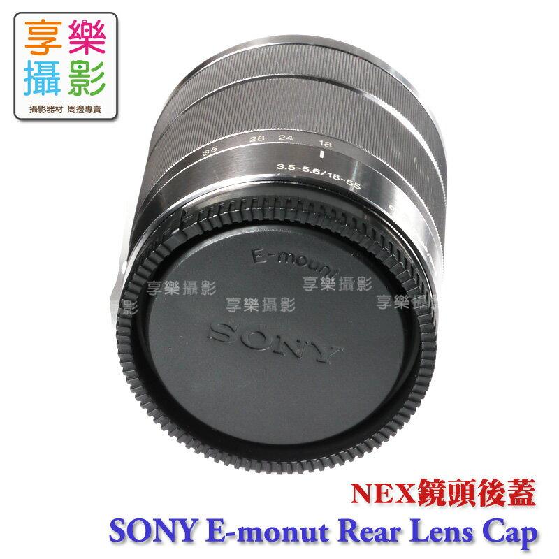 [享樂攝影]For SONY NEX E-Mount Emount NEX3 NEX5 A5100 A6000 A7 A7R A7S 鏡頭後蓋 鏡後蓋 後蓋 尾蓋 屁股蓋 好用的副廠!!