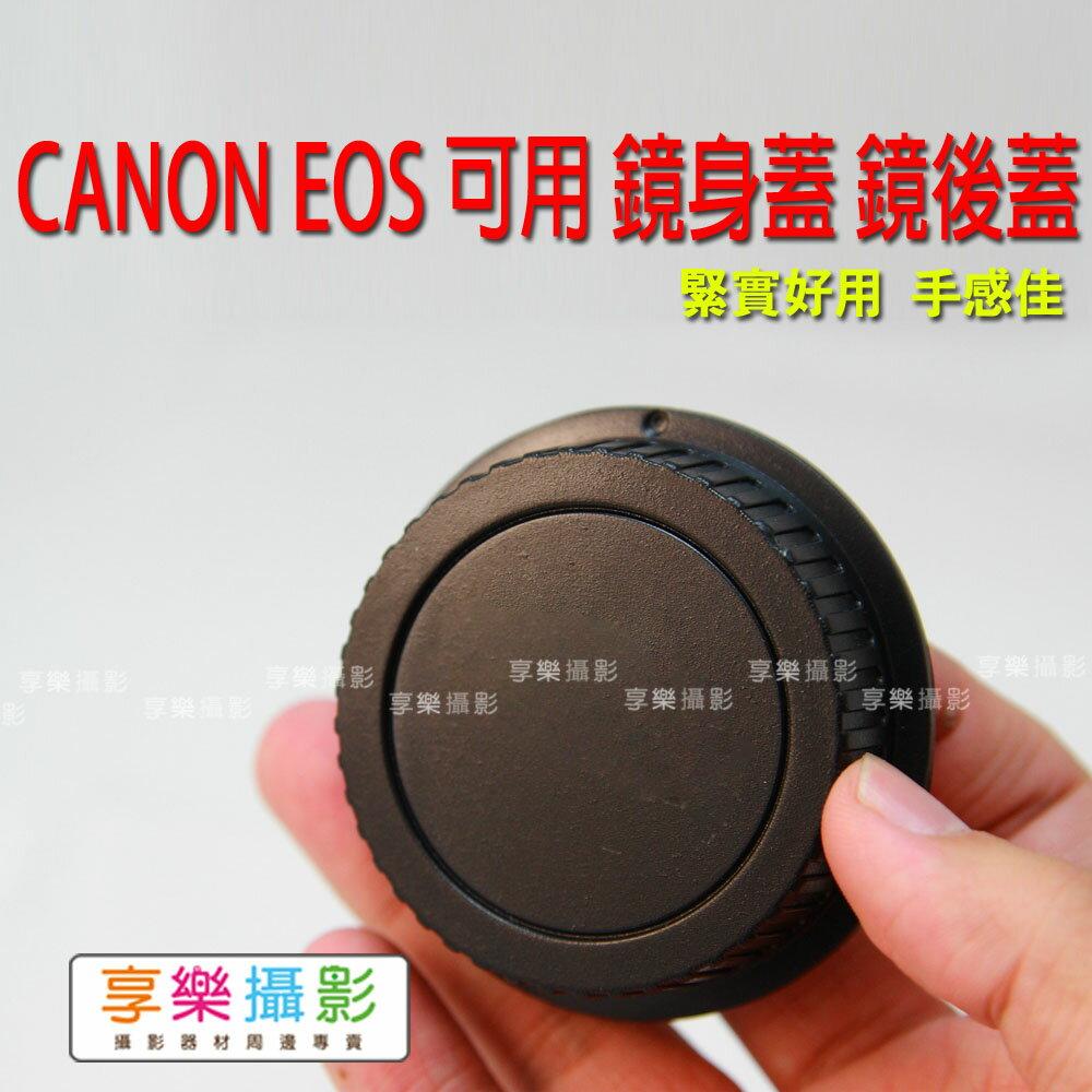 Canon 佳能 EOS EF 鏡頭後蓋 鏡身蓋 鏡後蓋, 好用的副廠!