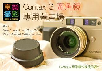 [享樂攝影] Contax G 超廣角適用 後蓋 Contax-G 鏡頭後蓋 contaxg 鏡頭後蓋 適Contax-G 接環 鏡頭尾蓋 鏡頭背蓋 尾蓋 背蓋 Carl Zeiss T* G16/8..