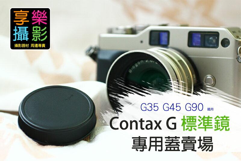 享樂攝影  Contax G 後蓋 端 後蓋 Contax~G 鏡頭後蓋 contaxg