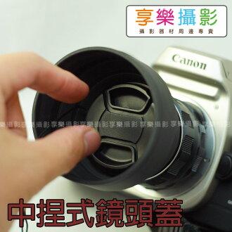 中捏式 夾式 中間 快扣鏡頭蓋 小口徑 37mm 有防丟繩 for 微單眼 Olympus panasonic GF6