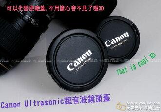[享樂攝影] Canon E-67U 67mm Ultrasonic超音波鏡頭蓋 外扣 canon字樣外扣 副廠