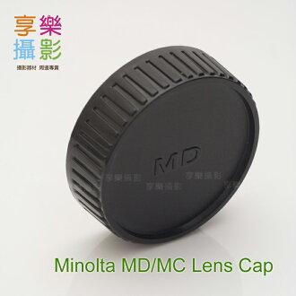 [享樂攝影] MD MC Rokkor Minolta 手動鏡頭 鏡頭後蓋 鏡後蓋 SR X-700 XE X-600