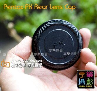 [享樂攝影] Pentax 用 PK 接環 副廠鏡頭後蓋 鏡頭蓋
