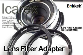 [享樂攝影] Icarex B50-52mm 濾鏡轉接環 Filter Adpater Zeiss Ultron Skoparex BM TM 凹玉 50/1.8