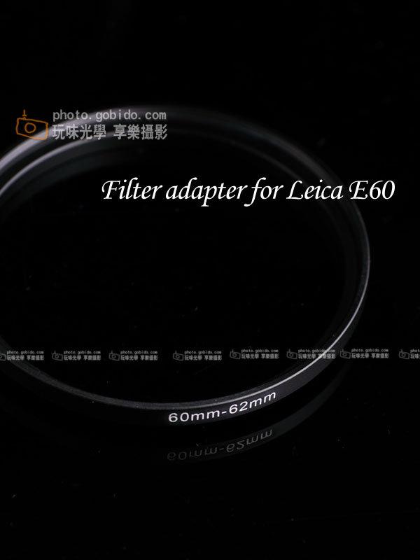 [享樂攝影] Leica 鏡頭專用 濾鏡轉接環 E60 (60mm) -62mm 67mm 72mm 77mm 再也不用買貴鬆鬆的原廠濾鏡UV鏡或CPL了