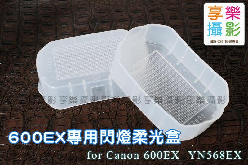 ^~享樂攝影^~Canon 600EX 600EX RT 外閃 柔光罩 閃光燈柔光盒 肥皂