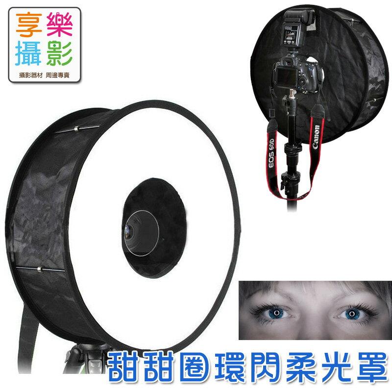 [享樂攝影]45cm 甜甜圈環形柔光罩 環閃柔光箱  機頂閃燈通用 可摺疊收納 人像眼神光 商攝微距 參考ISHOOT orbis Ring RoundFlash