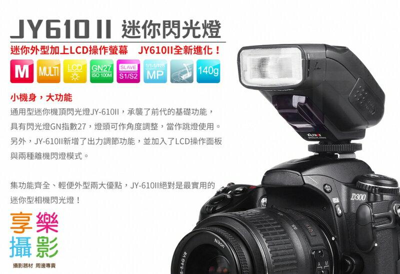 ^~享樂攝影^~ 貨 唯卓Viltrox 2代 JY~610 II LCD螢幕迷你閃光燈