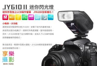 [享樂攝影] 公司貨 唯卓Viltrox 2代 JY-610 II LCD螢幕迷你閃光燈 可調亮度GN27 微單眼類單眼適用 輕巧旅行最佳選擇 JY610 GX7 GX1 GF7