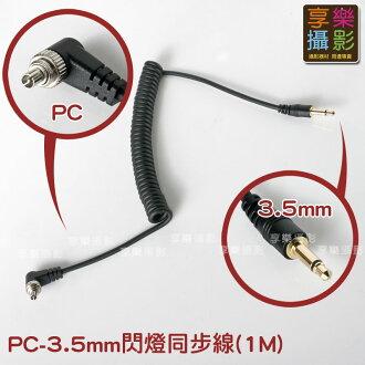 [享樂攝影] PC 轉 3.5mm 1M 閃燈同步線 閃光燈同步線 PC線 可鎖 觸發器 棚燈 RF603 622C 622N 可參考 FLLN00PC351Q