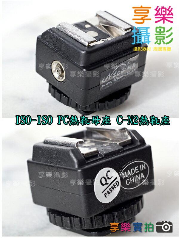 [享樂攝影]ISO-ISO PC閃燈轉換座Nikon接點 PC熱靴母座 C-N2 熱靴座,有PC母頭 轉接