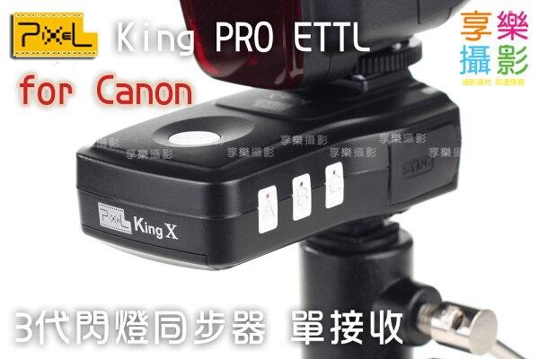公司貨!品色第3代PixelKingPro閃燈同步器單接收器forCanon高速離閃支援E-TTLII5D36D600EXKingX