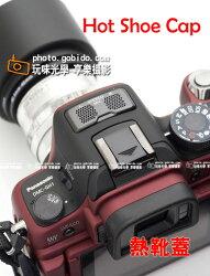 [享樂攝影] 閃光燈熱靴蓋 Canon Panasonic Nikon Olympus Pentax Ricoh GRD  LX-3   等一般閃光燈座皆適用