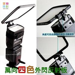 [享樂攝影] 萬向4色外閃反射板 可替換式 柔光面 銀面 金面 白面 跳燈 補光 反光多功能板 外接閃光燈 送收納包!