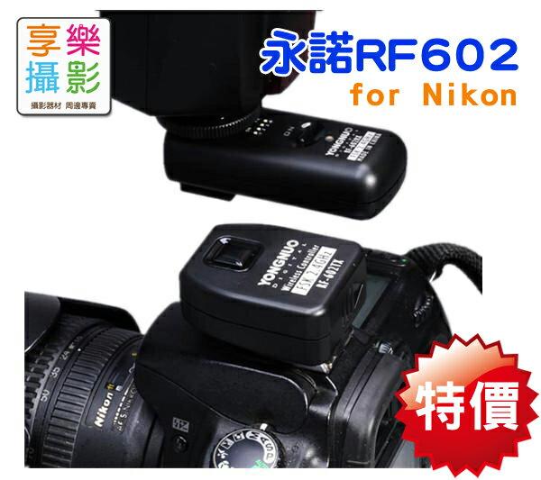 [享樂攝影]永諾 RF602 NIKON 閃燈同步器 可支援他牌相機閃燈 SONY A7 A7r A7s XE1 PENTAX可用 棚燈同步線 RF-602
