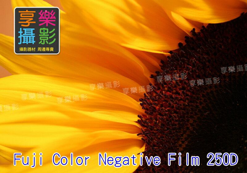 享樂攝影  富士 Fuji 電影底片 250D 分裝 彩色電影底片 color nega