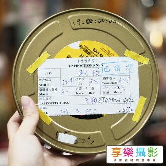 [享樂攝影] 片廠直送! 限量 400呎電影底片片盒 金 銀 兩色 柯達 富士 kodak fuji fujifilm 復古 骨董 歷史 送禮