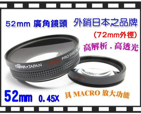 [享樂攝影] ROWA樂華 0.45X 附近攝鏡 外接式廣角鏡 52mm MACRO 單眼適用 LX7 XZ1 P7000公司貨