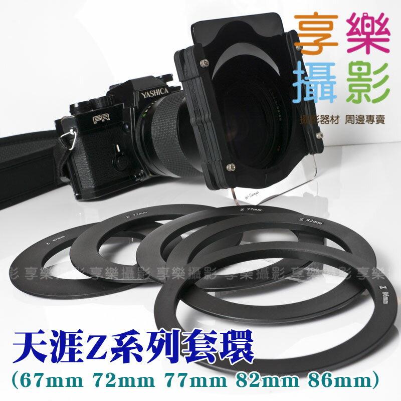 [享樂攝影] 天涯Z型 Cokin Z-Pro 相容套環 86mm 大尺寸超廣角專用! 減光鏡 減光片 漸層鏡 另有 ND4 ND8 ND16 LEE 李氏 可用