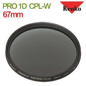 [享樂攝影]KENKO PRO 1D 67mm CPL(W) 67 環形偏光鏡 多層鍍膜 公司貨 風景必備 Pro1D