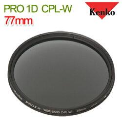[享樂攝影] KENKO PRO 1D 77mm CPL(W) 77 環形偏光鏡 多層鍍膜 公司貨 風景必備