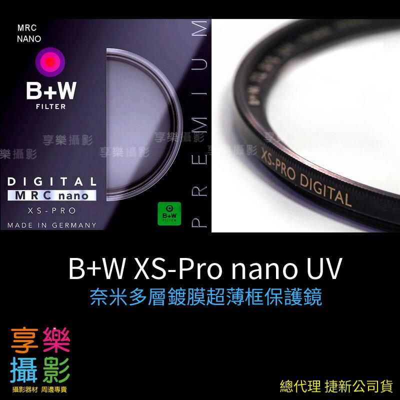 [享樂攝影] 德國 72mm B+W XS-PRO UV MRC NANO數位奈米超薄框UV保護鏡 公司貨 薄框黑盒可上原廠鏡蓋 Slim Canon Nikon NEX