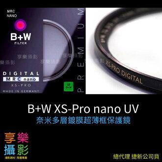[享樂攝影] 德國 55mm B+W XS-PRO UV MRC NANO數位奈米超薄框UV保護鏡 公司貨 薄框黑盒可上原廠鏡蓋 Slim olympus panasonic NEX