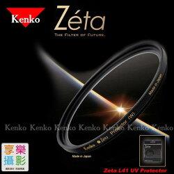 [享樂攝影]Kenko Zeta 超薄框保護鏡 UV鏡 67mm 廣角鏡必備! 公司貨 18-135mm 70-200mm 16-85mm nikon canon sony究極版濾鏡