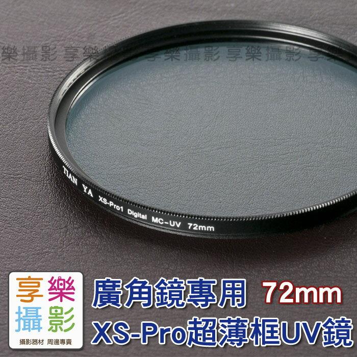 享樂攝影  超薄框! 多層膜 MC Multi Coating 多層鍍膜 UV鏡 保護鏡