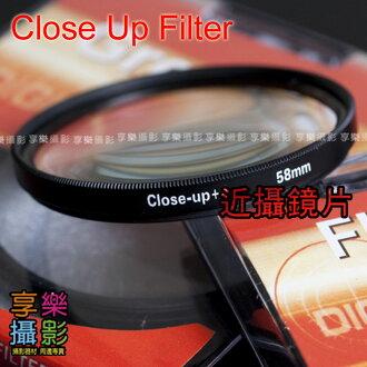 [享樂攝影] 62mm / 67mm +4 Close Up 近攝鏡片 近拍 4倍 微距鏡片