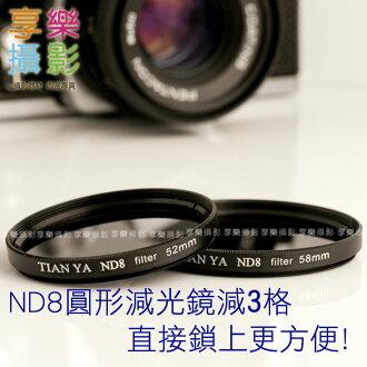 77mm ND8 圓形減光鏡 減3格 拍攝瀑布、流水、人移動效果