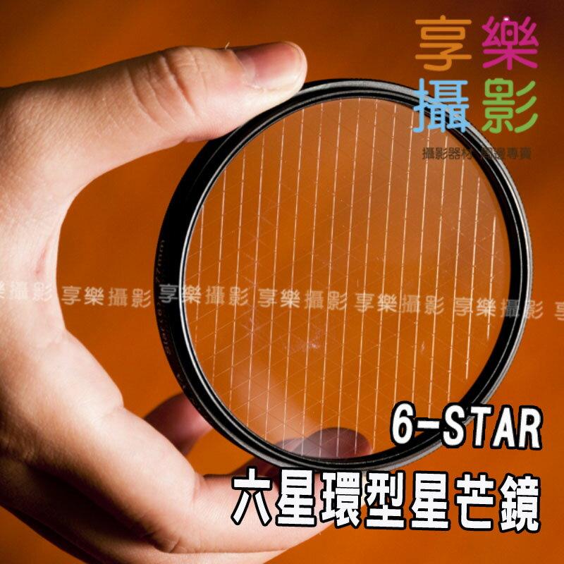 [享樂攝影] 82mm 星芒鏡 *字 水字 6星 star 玩味夜晚的光芒,讓照片更美麗!!