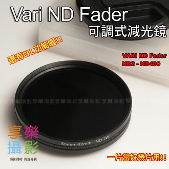 Vari ND Fader 55mm可調式減光鏡兼具CPL功能 送鏡頭蓋!Nd8 ND16 ND32 ND64 ND400減光片 參考Light Craft LCW 可變