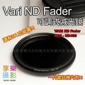 Vari ND Fader 58mm可調式減光鏡兼具CPL功能 送鏡頭蓋!Nd8 ND16 ND32 ND64 ND400減光片 參考Light Craft LCW 可變