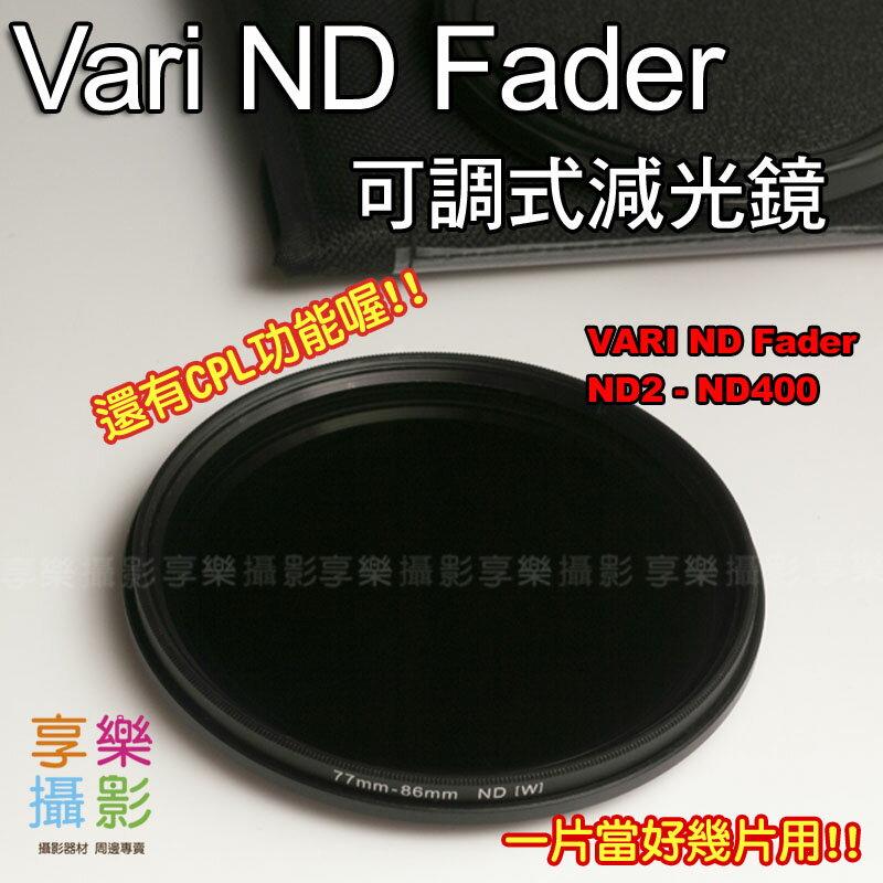 Vari ND Fader 77mm可調式減光鏡兼具CPL功能 送鏡頭蓋!Nd8 ND16 ND32 ND64 ND400減光片 參考Light Craft LCW 可變