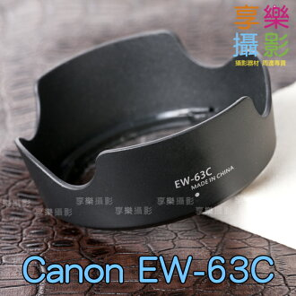 副廠 Canon Kit EW-63C 相容18-55 STM 遮光罩 EF-S EFS 18-55mm IS STM 用