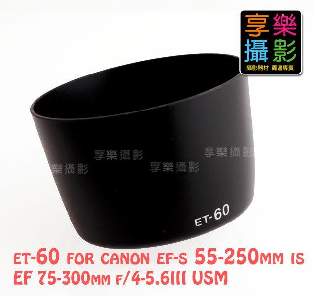享樂攝影  Canon ET~60 副廠遮光罩 for EF 75~300mm f  4