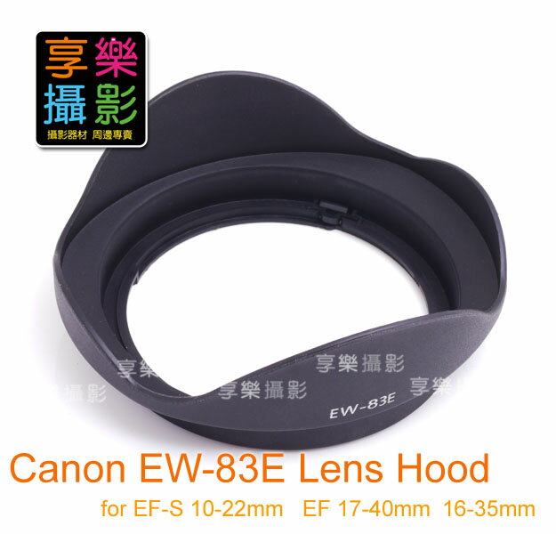 [享樂攝影] Canon EW-83E EW83E 副廠遮光罩 for EF-S 10-22mm f/3.5-4.5 EF 17-40mm F4L 16-35mm F2.8L
