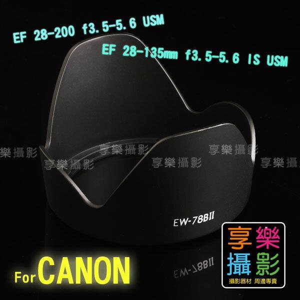 [享樂攝影] Canon 佳能 副廠遮光罩 蓮花遮光罩 EW-78B II FOR EF 28-135mm f3.5-5.6 IS USM /  EF 28-200 f3.5-5....