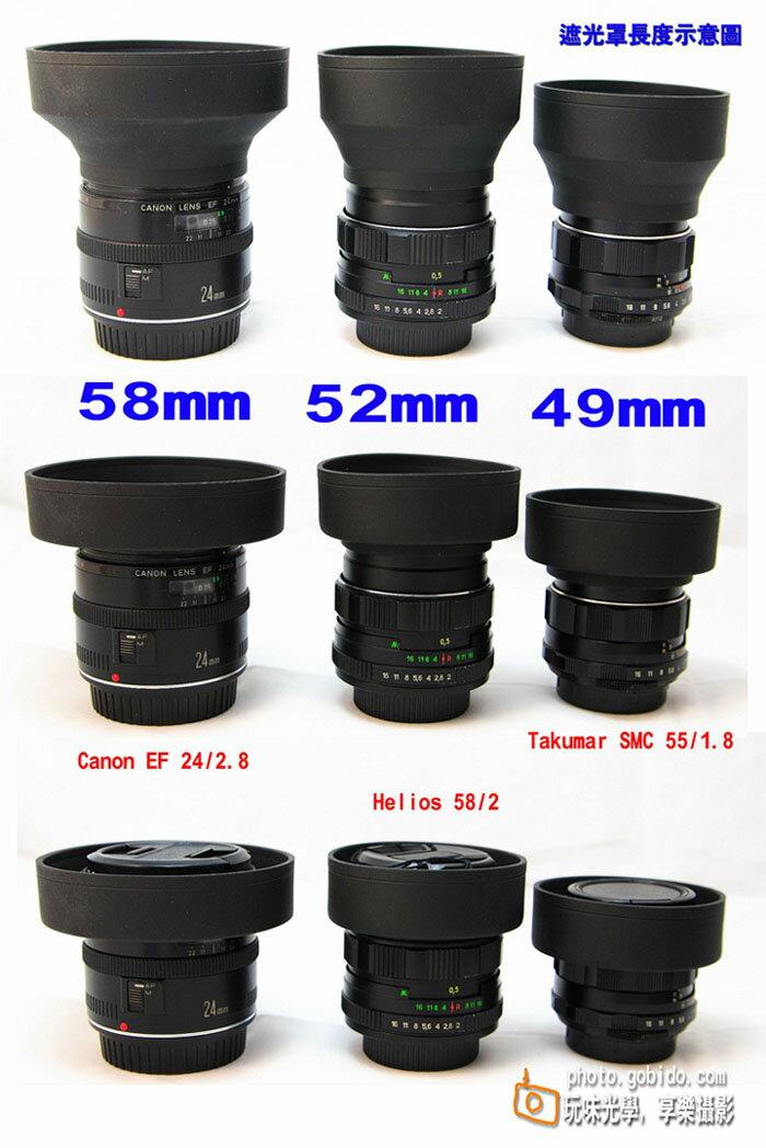 享樂攝影 三用遮光罩 49mm 52mm 55mm 58mm 橡皮 橡膠遮光罩 折疊遮光